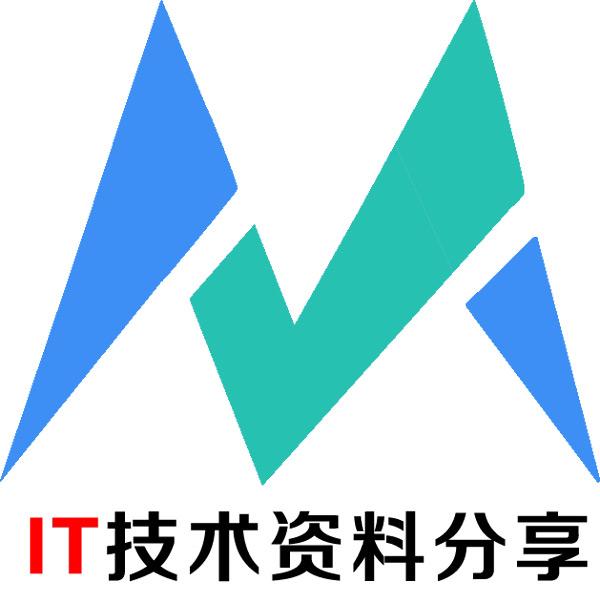 IT技术资料分享-个人整理自互联网
