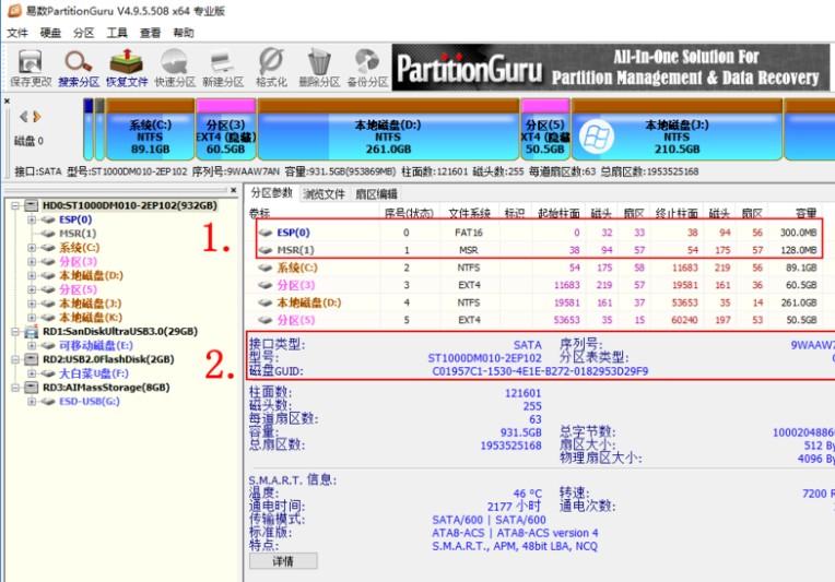 win10系统uefi启动引导修复