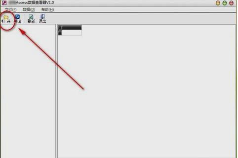 mdb文件怎么打开