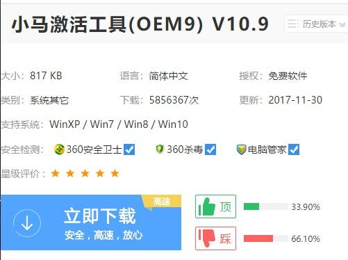 win7激活工具,小马win7激活工具详细教程分享