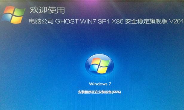 32位win7系统如何安装