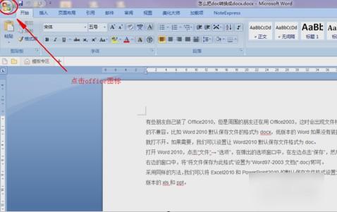 docx格式文档如何转换成doc格式