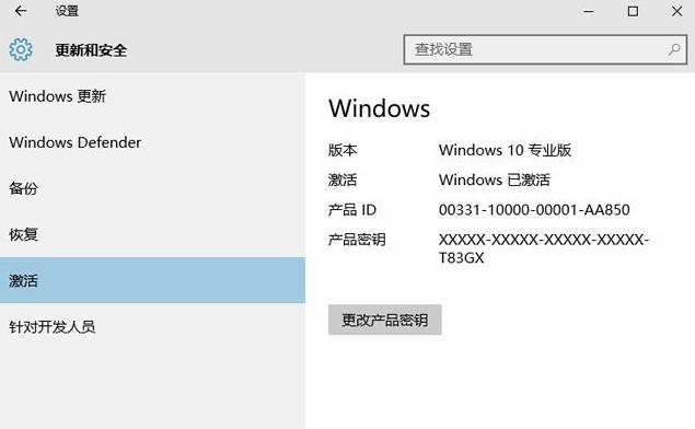 windows产品密钥
