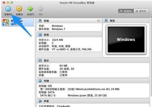 苹果Mac虚拟机怎么安装Win7系统