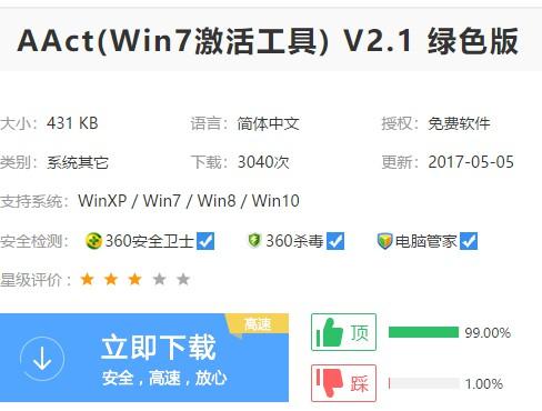win7激活工具如何激活win7 64位系统?