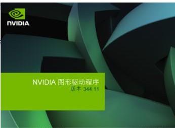 NVIDIA显卡驱动更新失败怎么办?