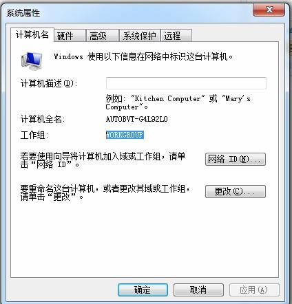 win7提示不能访问网络位置怎么办?