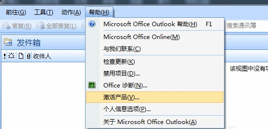 outlook2007激活密钥分享