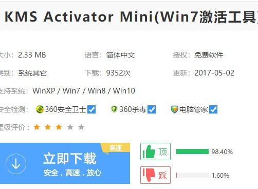 win7企业版怎么使用激活工具激活?