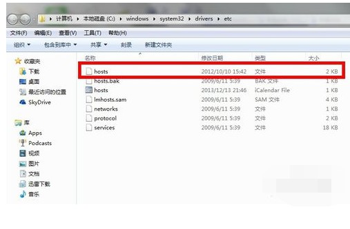win7 host文件是什么?win7 hosts文件位置在哪?