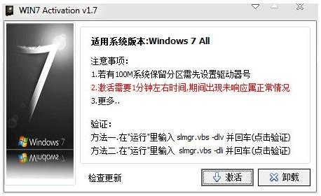 window7激活工具怎么激活win7系统?