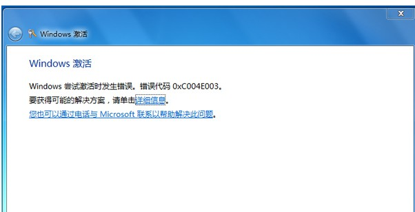 win7系统激活失败提示错误0xc004e003如何解决?