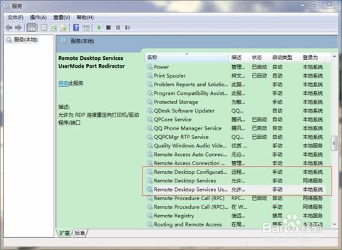 怎么打开远程桌面服务