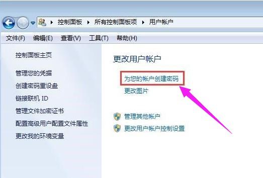 win7怎样设置远程桌面连接