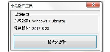 win7 64位系统激活工具有哪些?