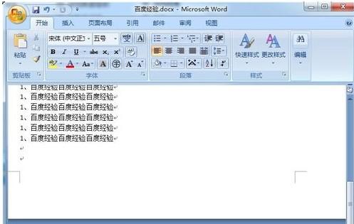 电脑使用技巧分享:word中的空白页如何删除
