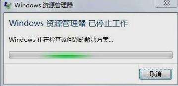 win7资源管理器停止工作该怎么办