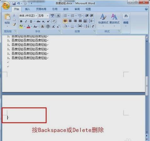 Office技巧:如何删除word空白页?
