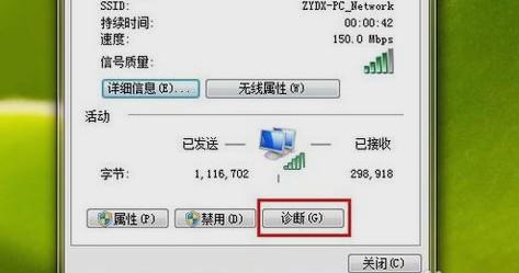 电脑ipv6无网络访问权限怎么解决?