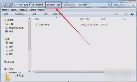 聊天记录在哪个文件夹