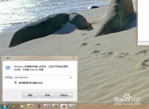 远程控制不能使用,win7如何解决远程桌面服务问题?