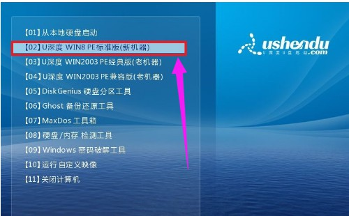 华硕飞行堡垒笔记本如何使用U盘安装win7