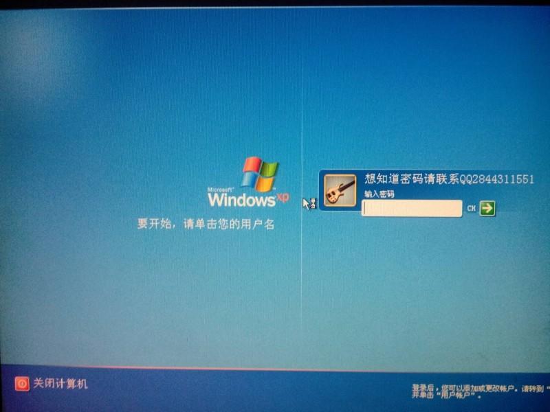 windows小技巧-电脑获取开机密码请联系QQ去除