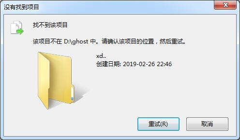 windows系统下如何删除带有两点的文件夹?