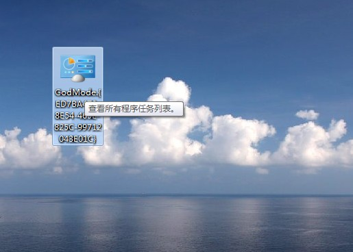 "Windows7独特的""God Mode""-上帝模式"