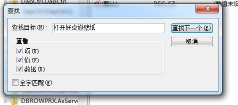 IT技术资料分享-好桌道右键注册表残留查找