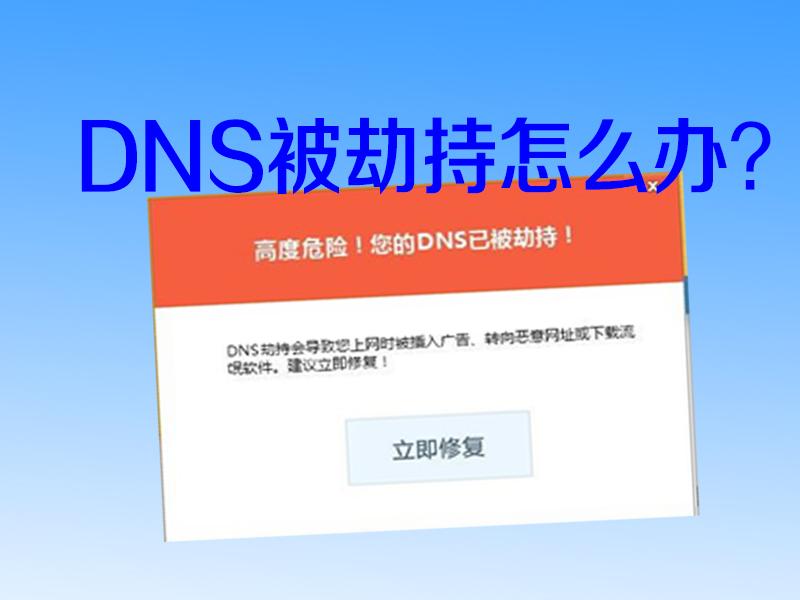 DNS劫持的解决方法