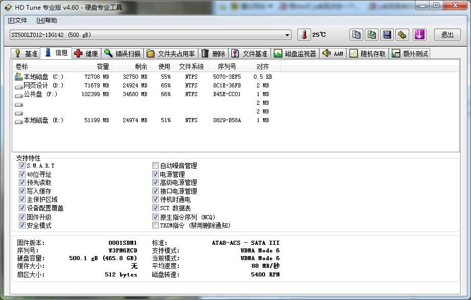 HDTune硬盘检测工具