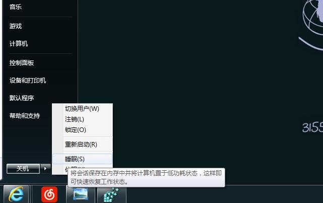 win7如何保证电脑待机状态下仍旧不断网