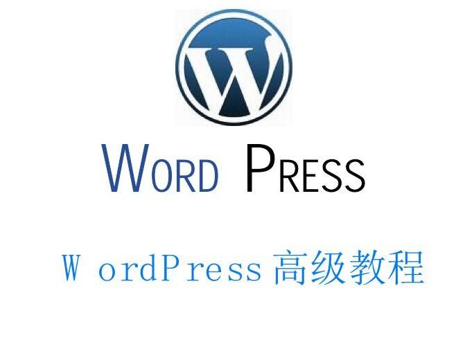 WordPress高级教程分享