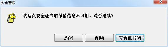 该站点安全证书的吊销信息不可用。是否继续?原因及解决办法