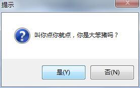 一个整蛊软件-胆小勿入