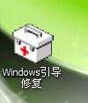 超详细win7win10双系统安装教程