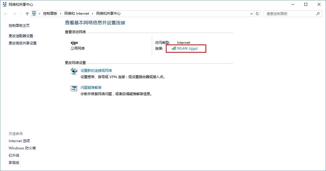大神绕道-win10系统的wifi密码怎么查看呢?