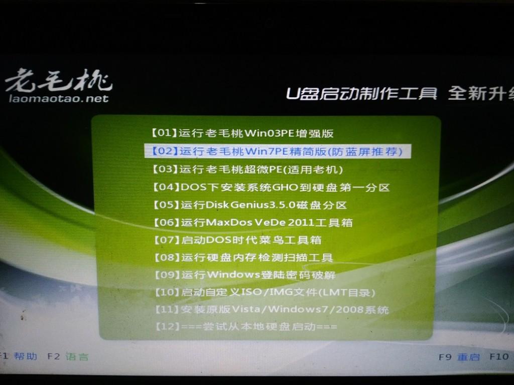 win7win10双系统安装教程