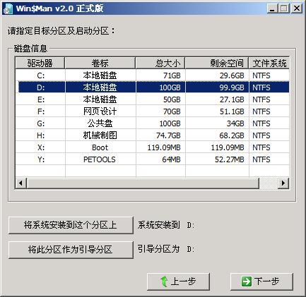 win7win10双系统纯净版安装