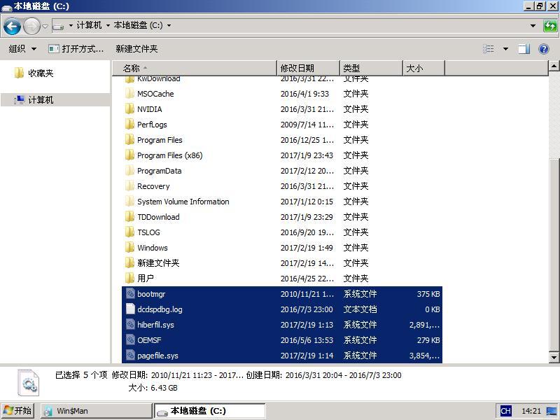 win7系统纯净版安装