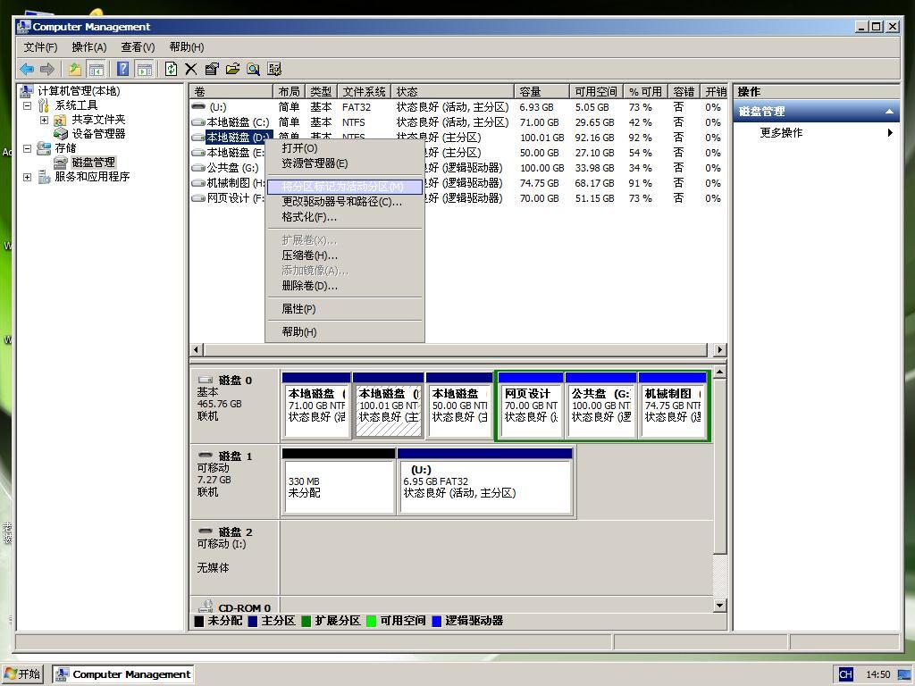 windows双系统安装