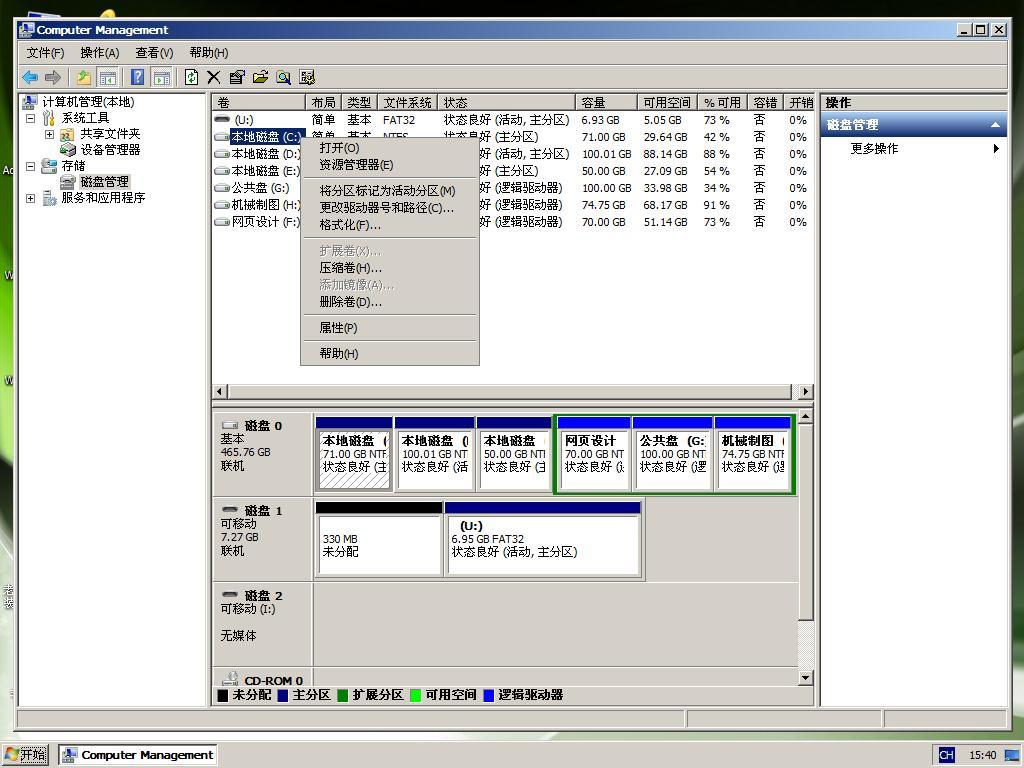 win7PE纯净版安装