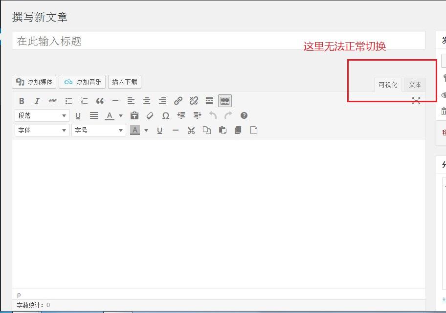 wordpress版本升级后编辑器中可视化与文本无法切换解决办法
