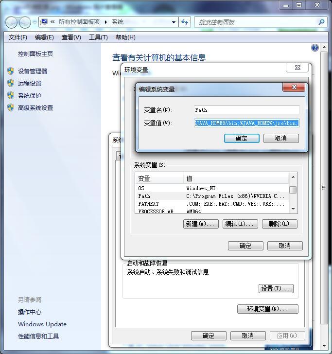 Java环境变量配置