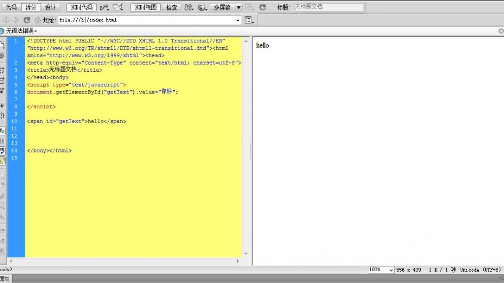 document.getElementById获取不到值的原因及解决办法