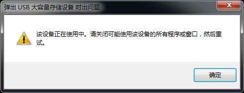 U盘无法正常停止使用的解决办法