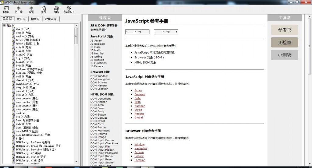 W3C Javascript CHM参考手册离线版