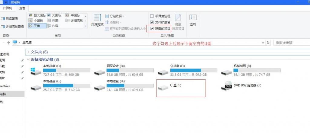 如何删除电脑中无效的可移动磁盘盘符