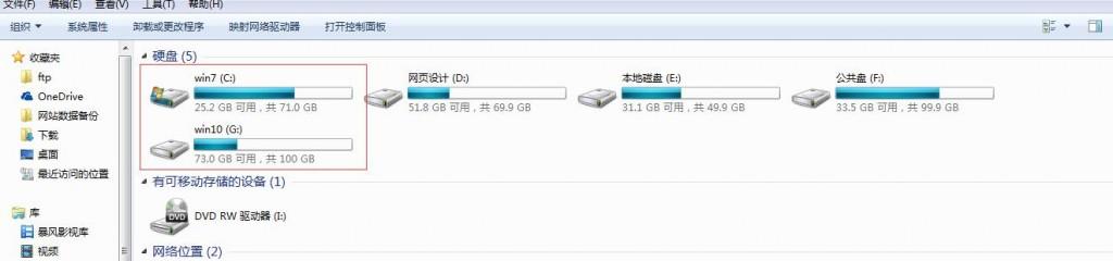 windows双系统如何实现系统盘相互看不见?
